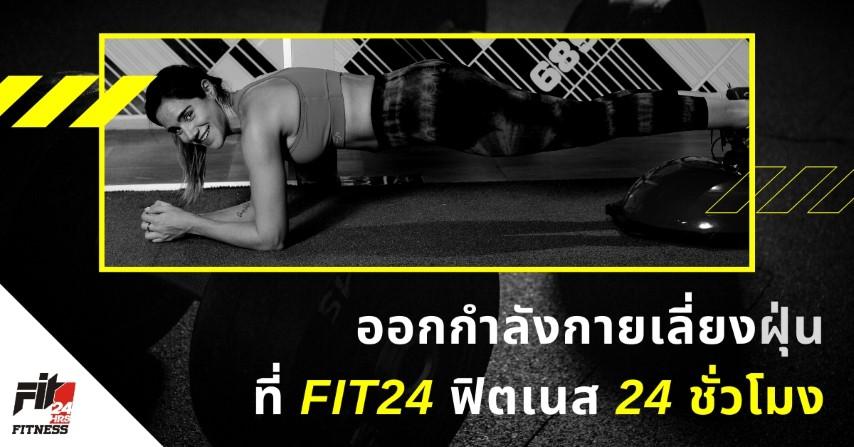 ออกกำลังกายเลี่ยงฝุ่นที่ FIT24 ฟิตเนส 24 ชั่วโมง
