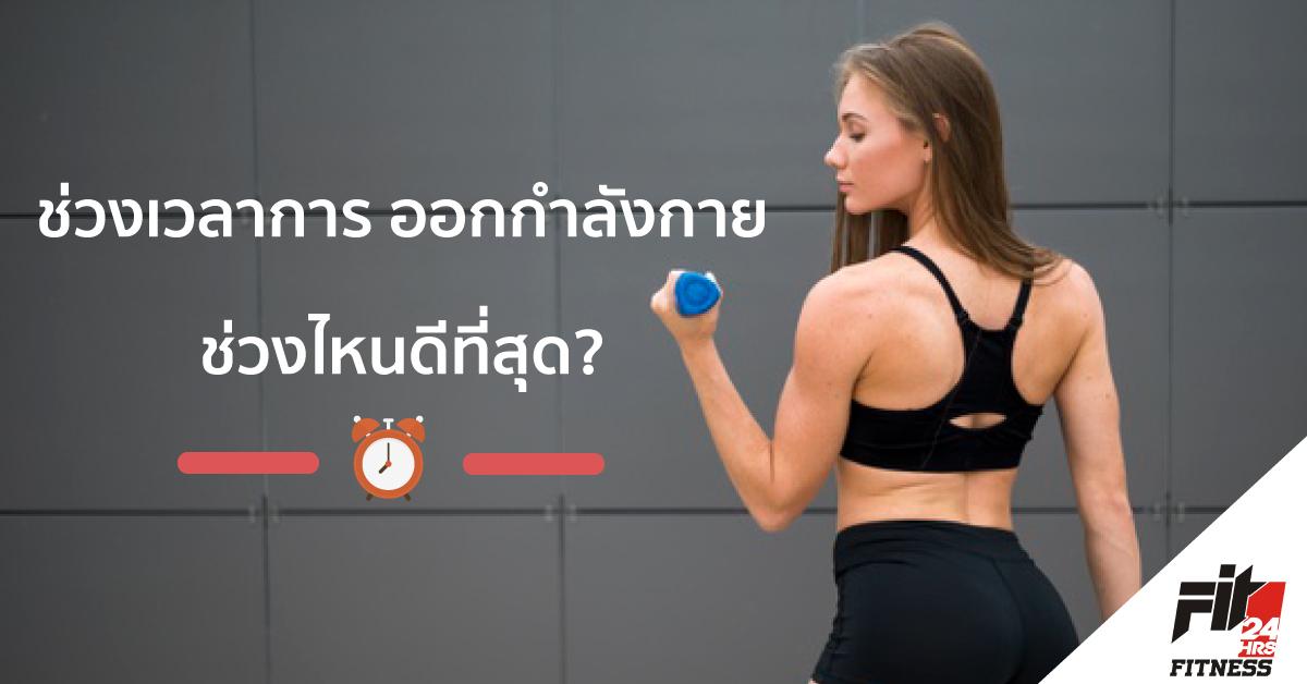 ช่วงเวลาการ ออกกำลังกาย ช่วงไหนดีที่สุด?