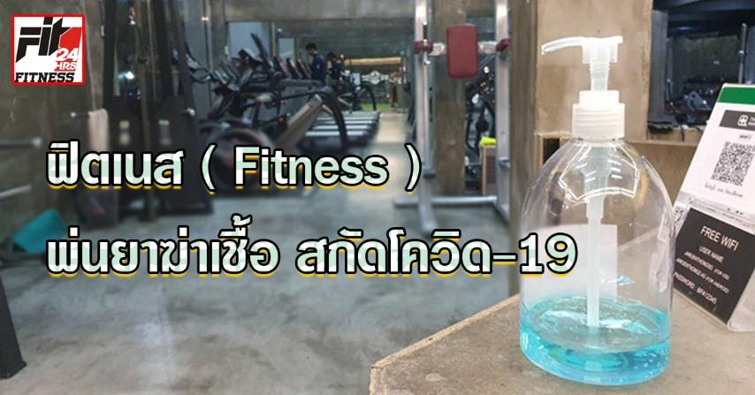 ฟิตเนส ( Fitness ) พ่นยาฆ่าเชื้อ สกัดโควิด-19