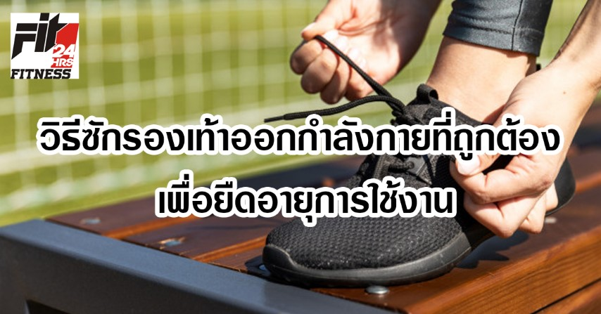 วิธีซักรองเท้าออกกำลังกายที่ถูกต้อง เพื่อยืดอายุการใช้งาน