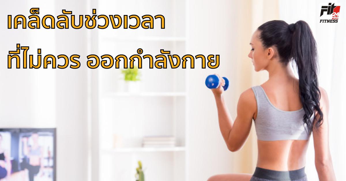 เคล็ดลับช่วงเวลาที่ไม่ควรออกกำลังกาย