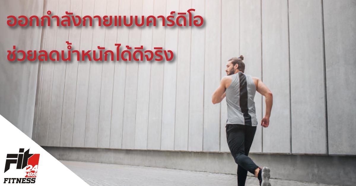 ออกกำลังกายแบบคาร์ดิโอ ช่วย ลดน้ำหนัก ได้ดีจริง
