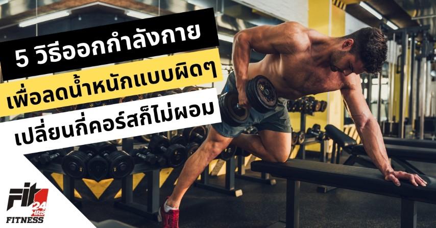 5 วิธีออกกำลังกายเพื่อลดน้ำหนักแบบผิด ๆ เปลี่ยนกี่คอร์สก็ไม่ผอม