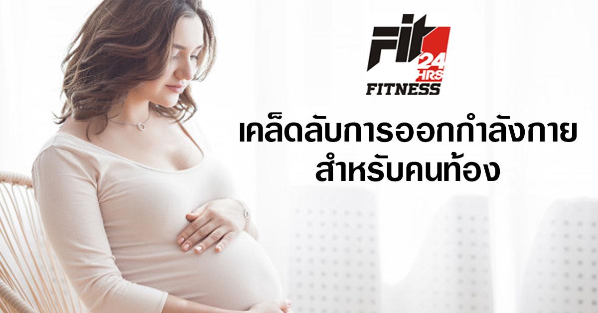 เคล็ดลับการออกกำลังกายสำหรับคนท้อง