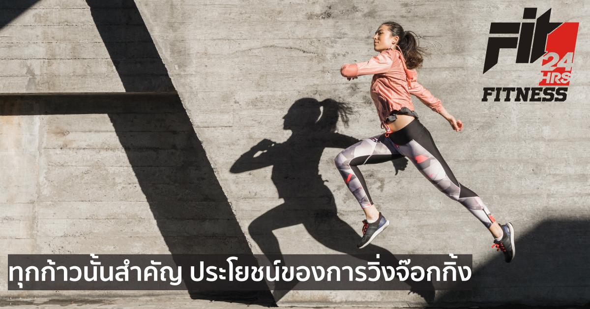 ทุกก้าวนั้นสำคัญ ประโยชน์ของการวิ่งจ๊อกกิ้ง