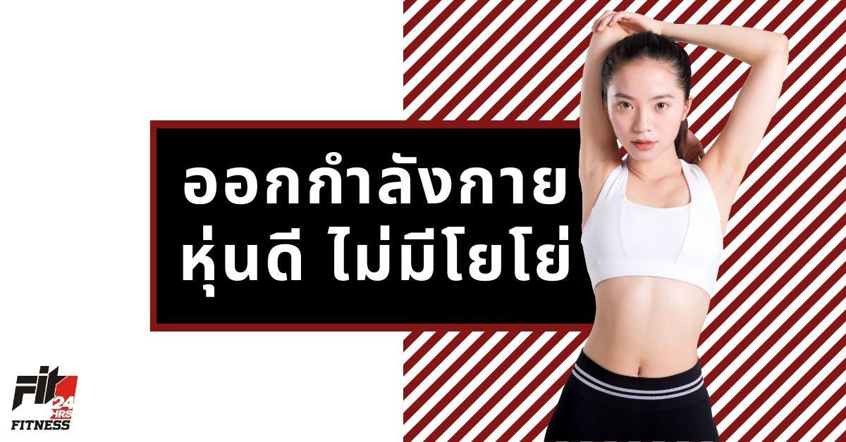 ออกกำลังกาย ลดความอ้วนได้ ไม่โยโย่