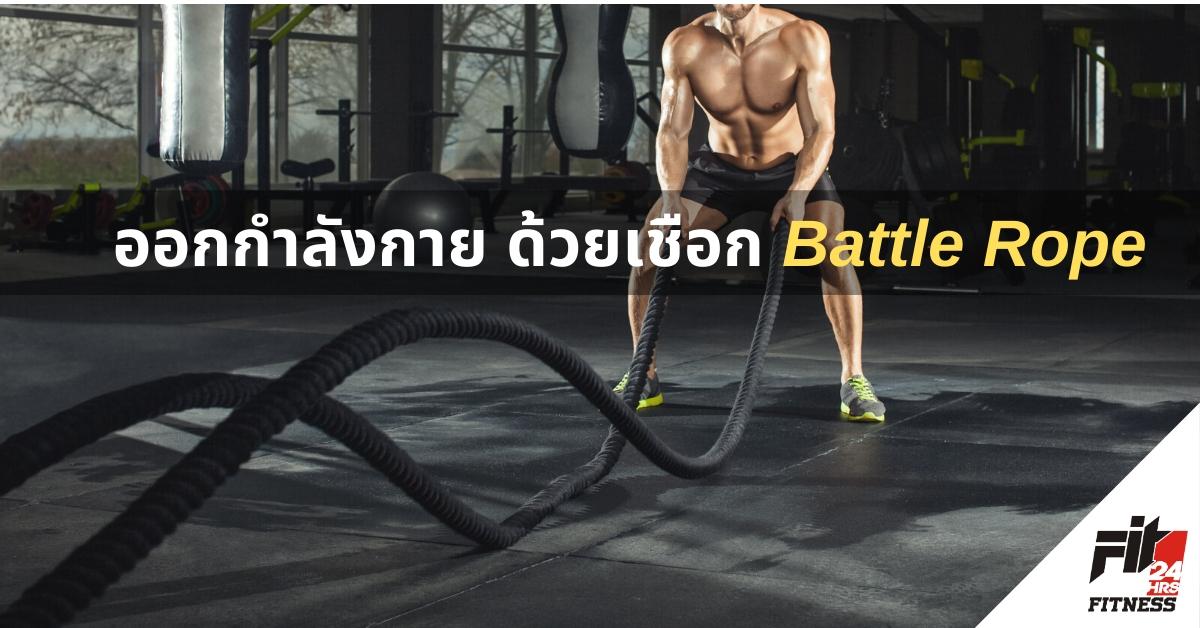 ออกกำลังกายด้วยเชือก Battle Rope