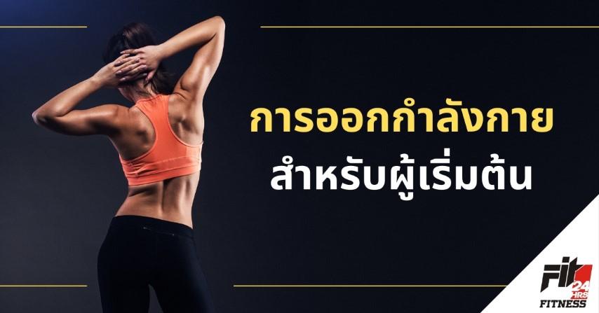 การออกกำลังกายสำหรับผู้เริ่มต้น