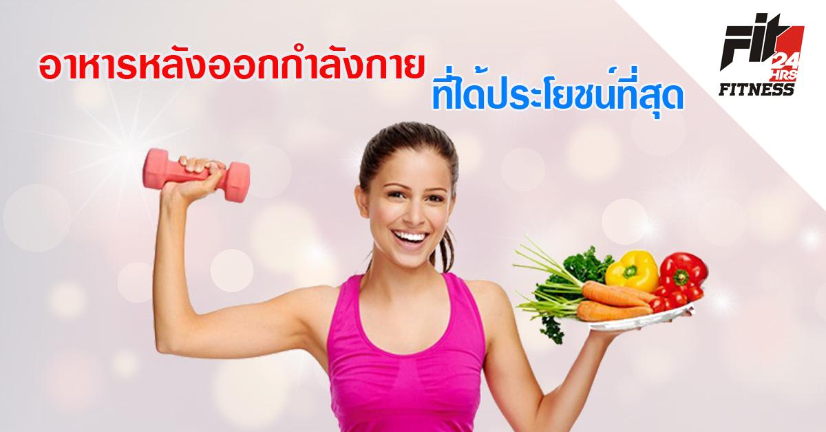 อาหารหลังออกกำลังกาย ที่ได้ประโยชน์ที่สุด