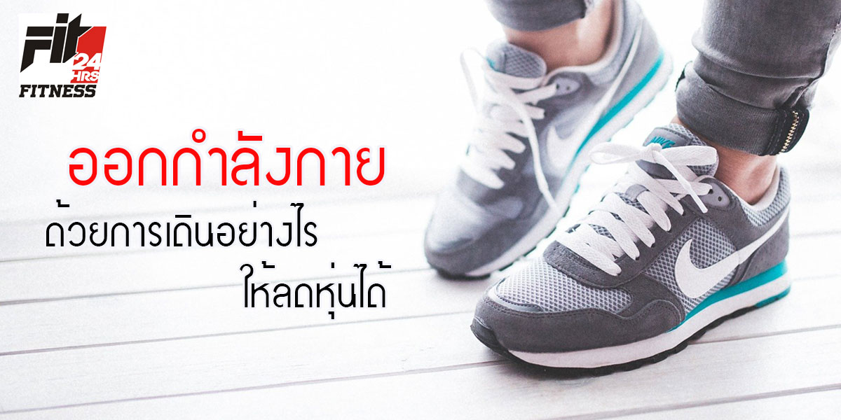 ออกกำลังกาย ด้วยการ เดิน อย่างไร ให้ ลดหุ่น ได้