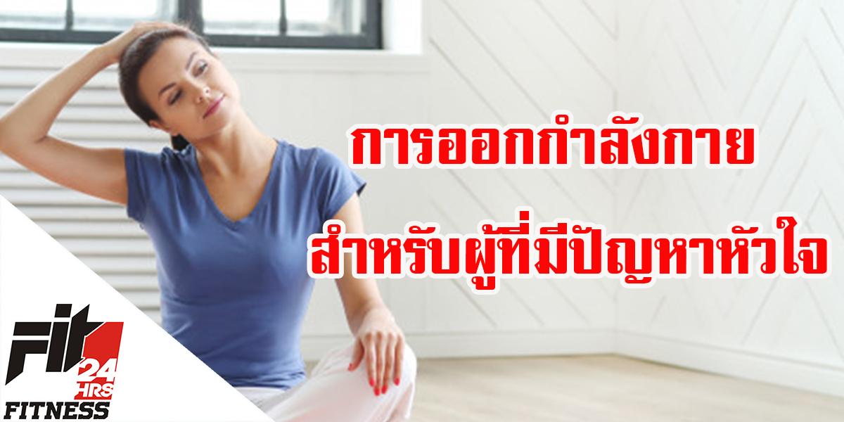 การออกกำลังกาย สำหรับผู้ที่มีปัญหาหัวใจ