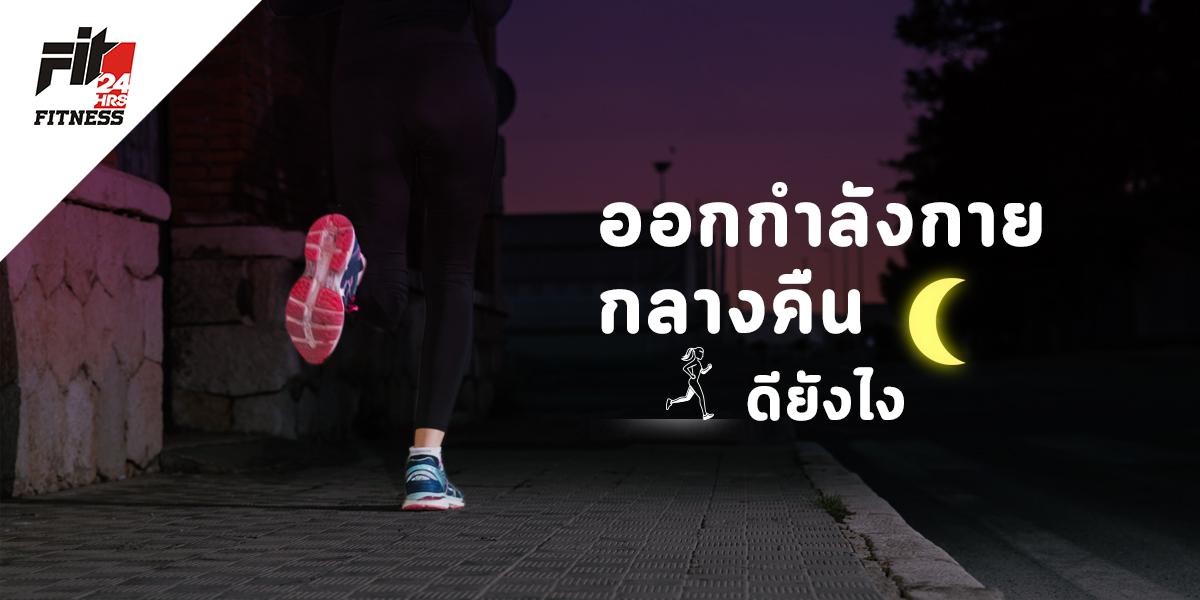 ออกกำลังกาย กลางคืน ดียังไง