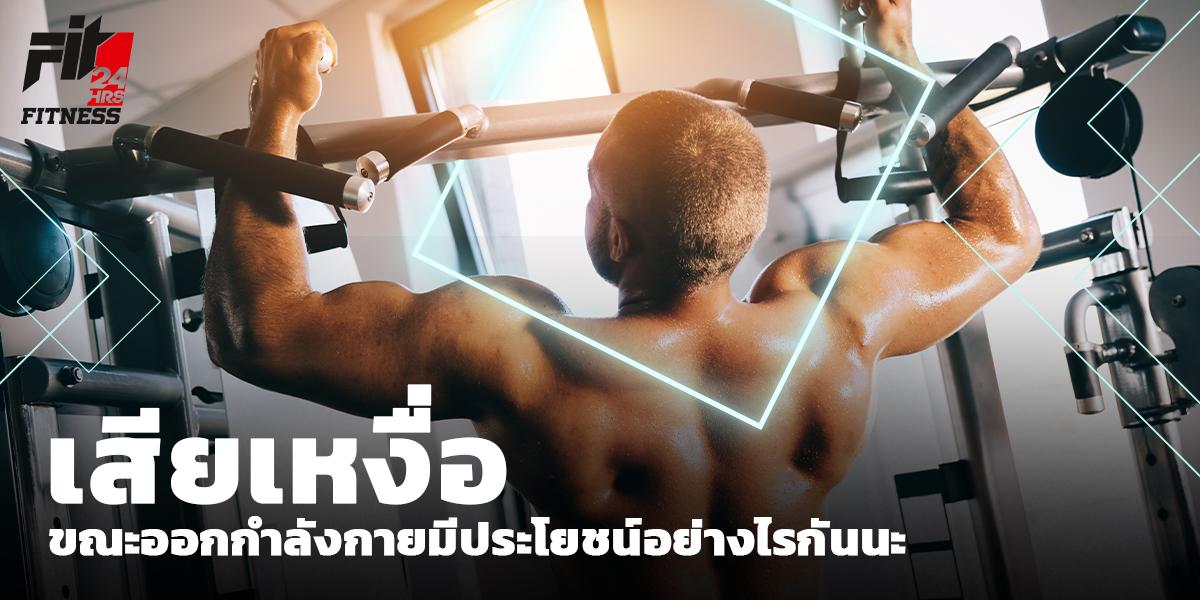 เสียเหงื่อ ขณะออกกำลังกายมีประโยชน์อย่างไรกันนะ