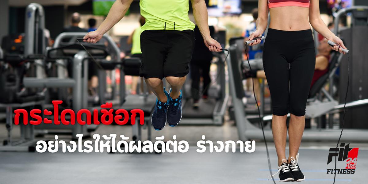 กระโดดเชือก อย่างไรให้ได้ผลดีต่อ ร่างกาย