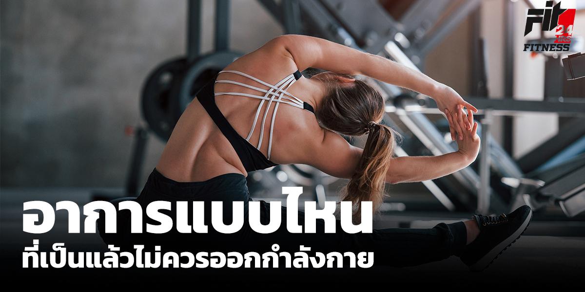 อาการแบบไหนที่เป็นแล้วไม่ควรออกกำลังกาย