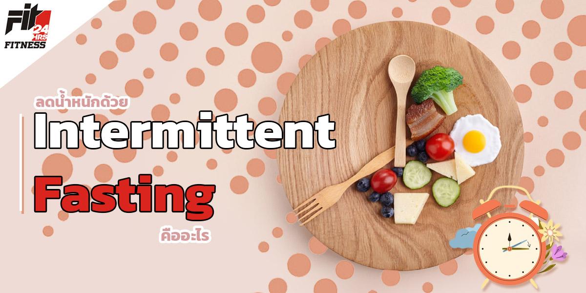 ลดน้ำหนักด้วย Intermittent Fasting คืออะไร
