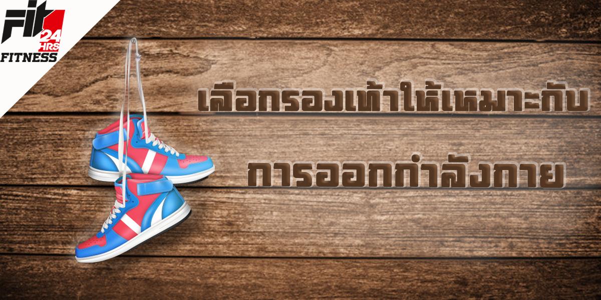 เลือกรองเท้าให้เหมาะกับการออกกำลังกาย