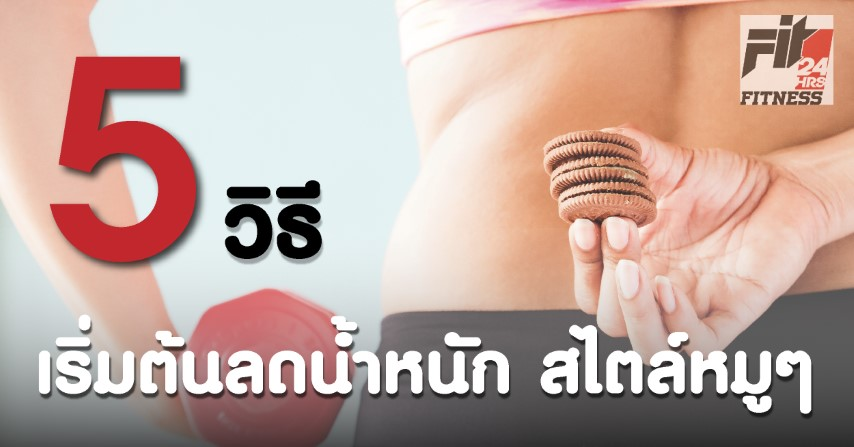 5 วิธี เริ่มต้นลดน้ำหนัก สไตล์หมูๆ