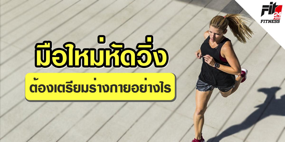 มือใหม่หัด วิ่ง ต้องเตรียมร่างกาย อย่างไร