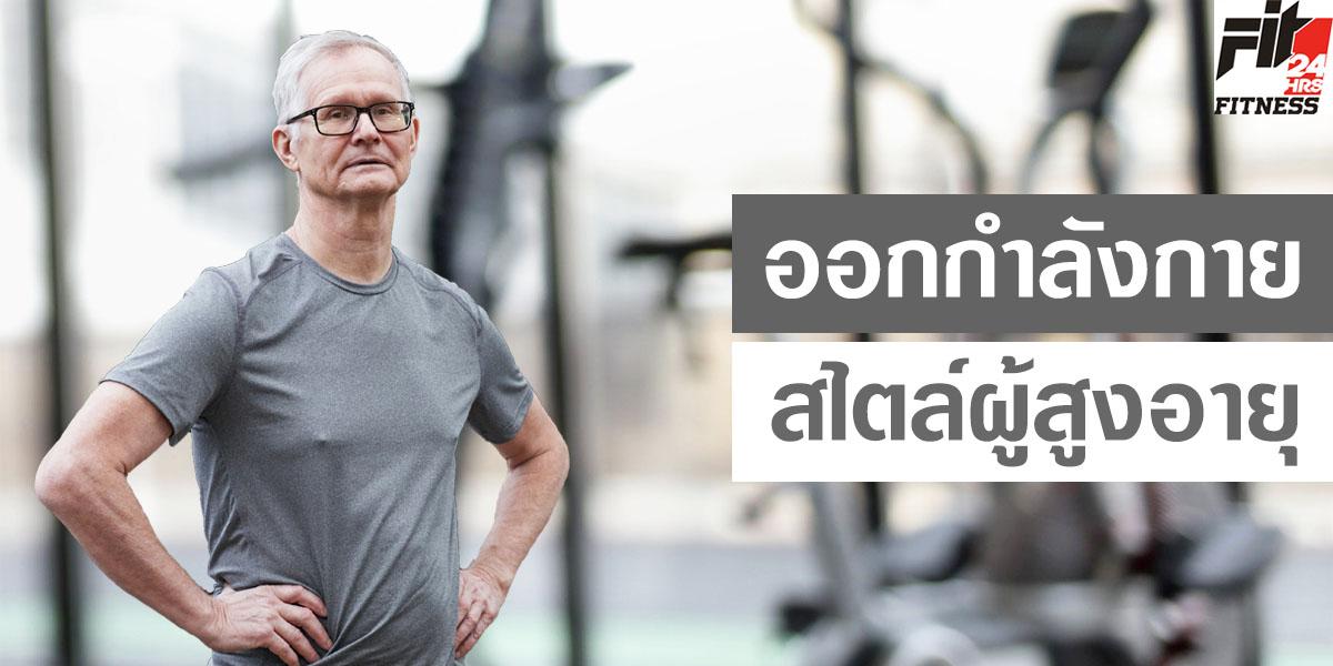 ออกกำลังกาย สไตล์ผู้สูงอายุ