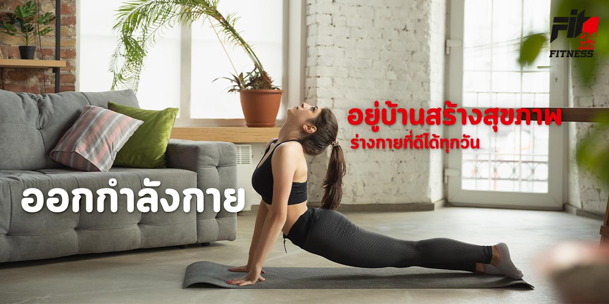ออกกำลังกาย อยู่บ้านสร้างสุขภาพร่างกายที่ดีได้ทุกวัน