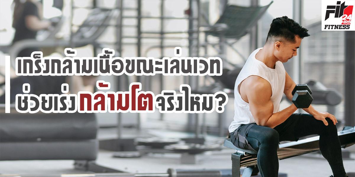 เกร็งกล้ามเนื้อ ขณะเล่นเวท ช่วยเร่งกล้ามโตจริงไหม?